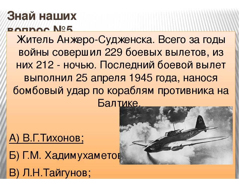 Совершенно секретно вопрос №5 Операция под Сталинградом, в результате которой...