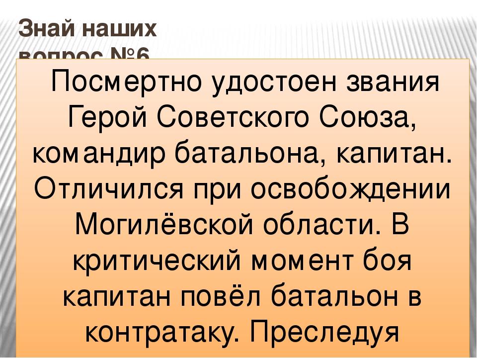 Совершенно секретно вопрос №4 План молниеносной войны Германии против СССР: А...
