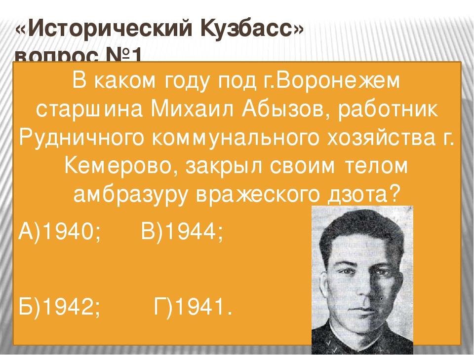 «Исторический Кузбасс» вопрос №3 В каком году воины-кузбассовцы А. Черемнов,...