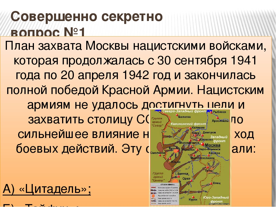 Совершенно секретно вопрос №3 Операция советских войск по освобождению террит...