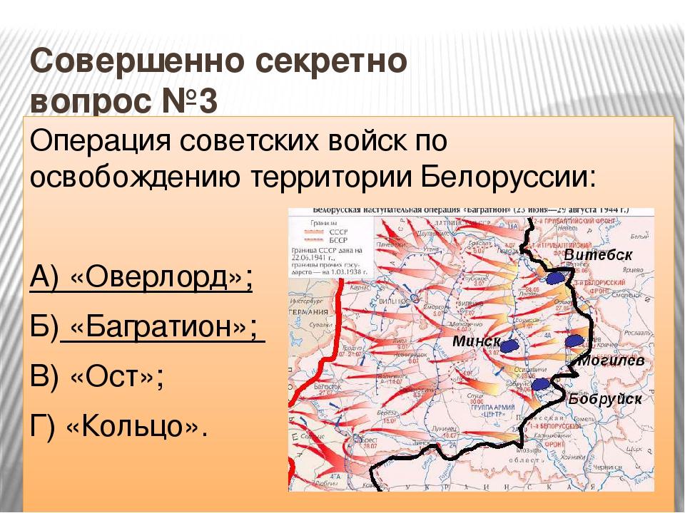 Совершенно секретно вопрос №1 План захвата Москвы нацистскими войсками, котор...