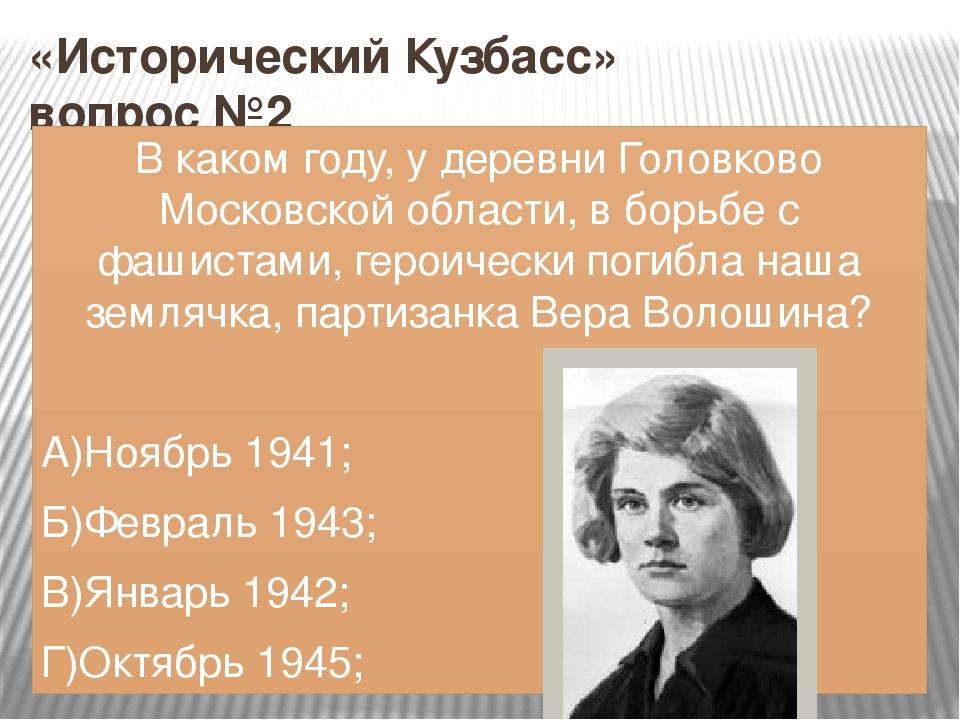 «Исторический Кузбасс» вопрос №4 В этот день горный мастер шахты 5/7 Ф.Н. Тка...