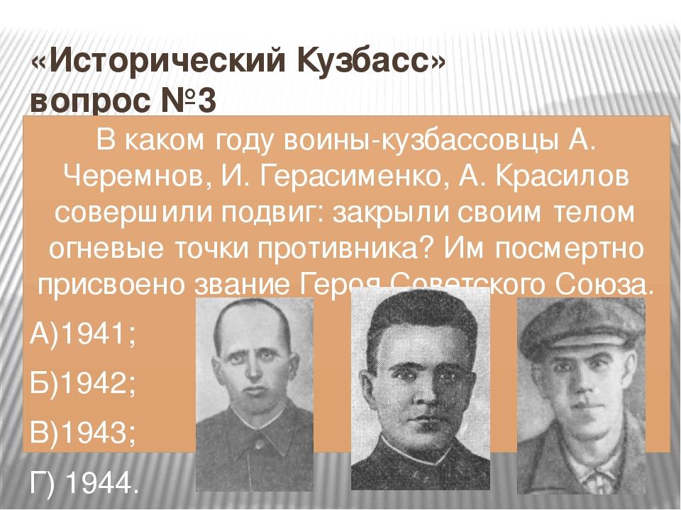 «Исторический Кузбасс» вопрос №5 В каком году указом Президиума Верховного Со...