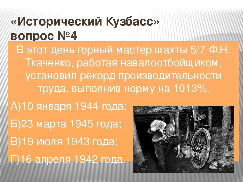 «Исторический Кузбасс» вопрос №6 За время войны было огромное количество заяв...