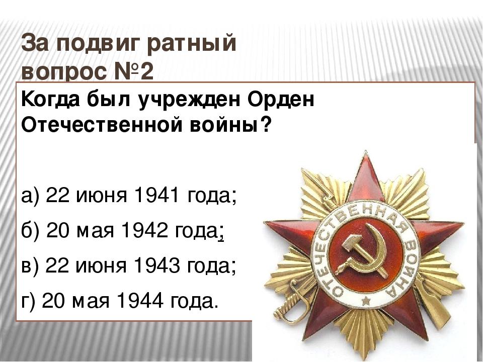 За подвиг ратный вопрос №3 В годы великой Отечественной войны этим орденом на...