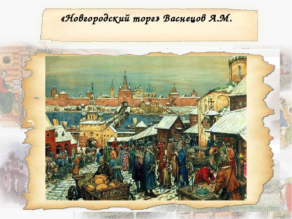 картинка новгородский торг пригнать уже