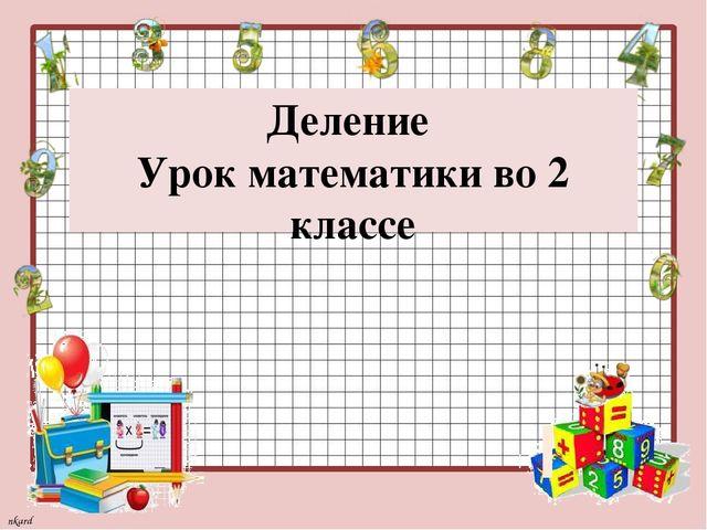 Действие деления 2 класс решение задач неравенство чебышева задачи примеры решения