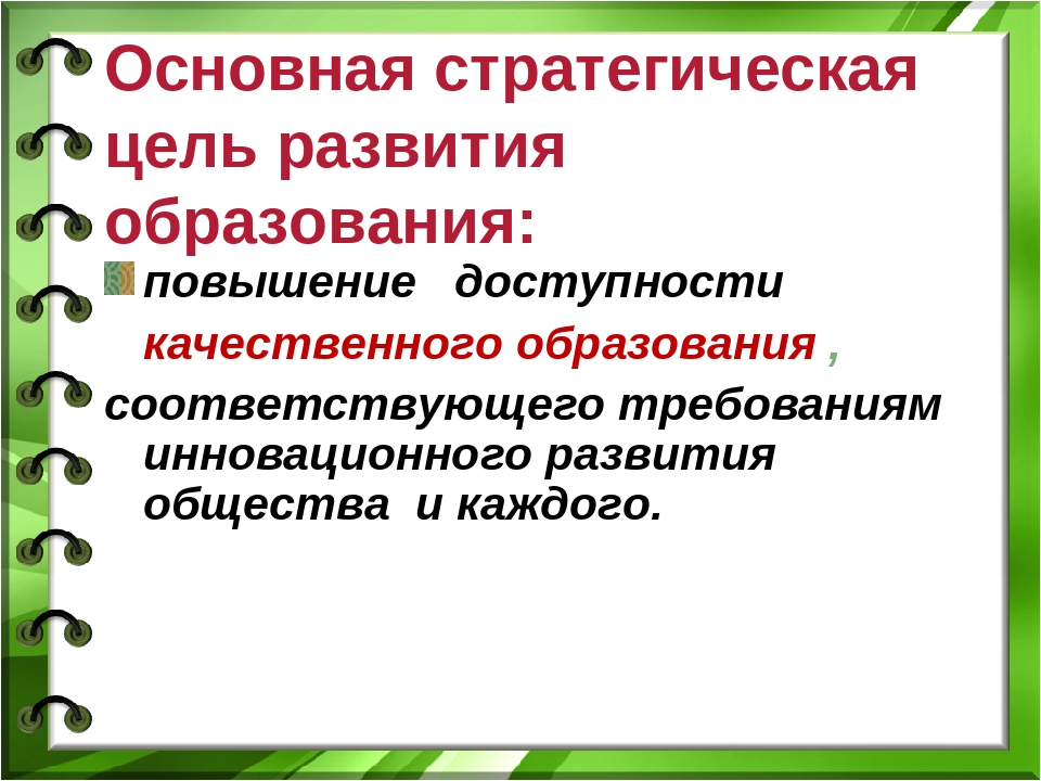 Основная стратегическая цель развития образования: повышение доступности каче...