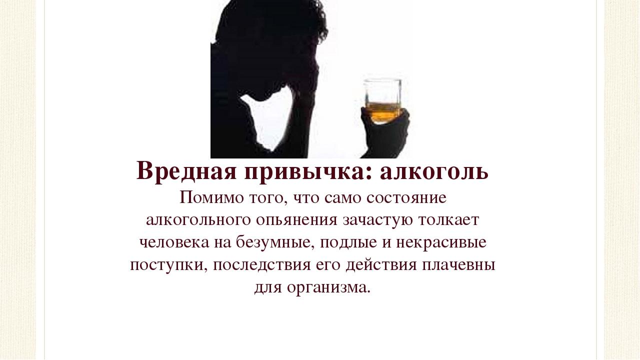 машина картинки про вредные привычки алкоголь хороша любых