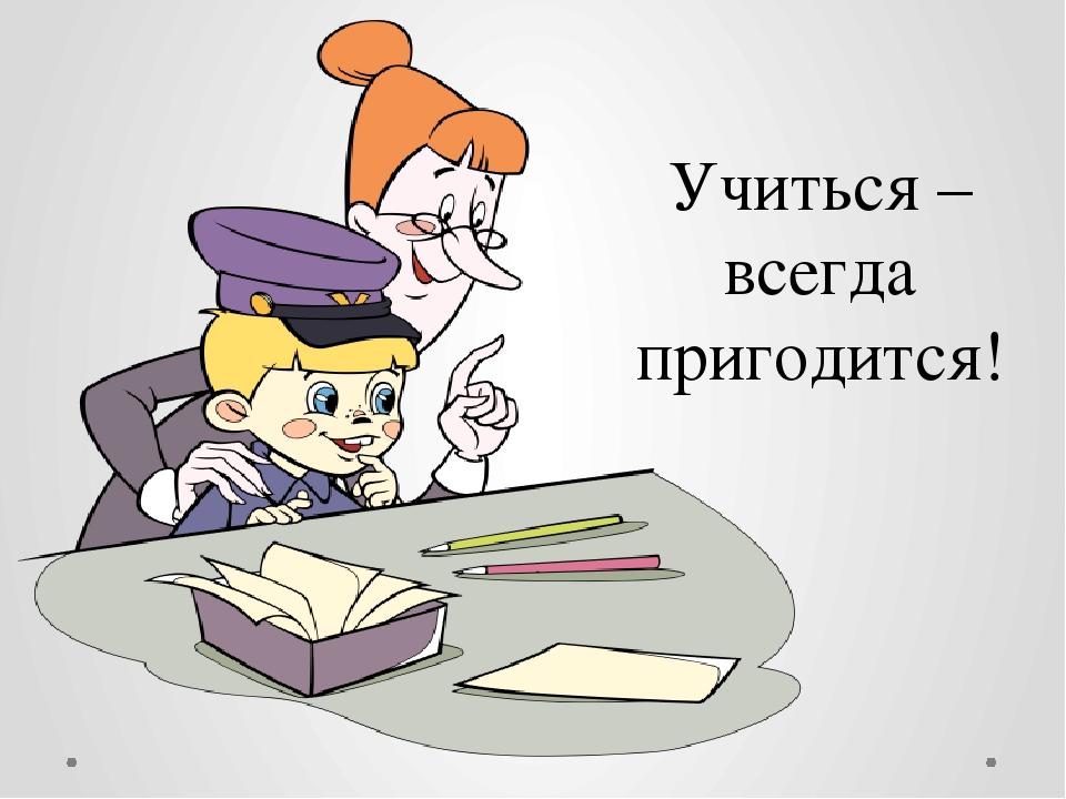 Рисунки к пословицам об учебе