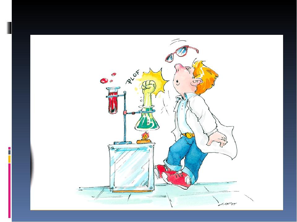 Картинки по безопасности химии