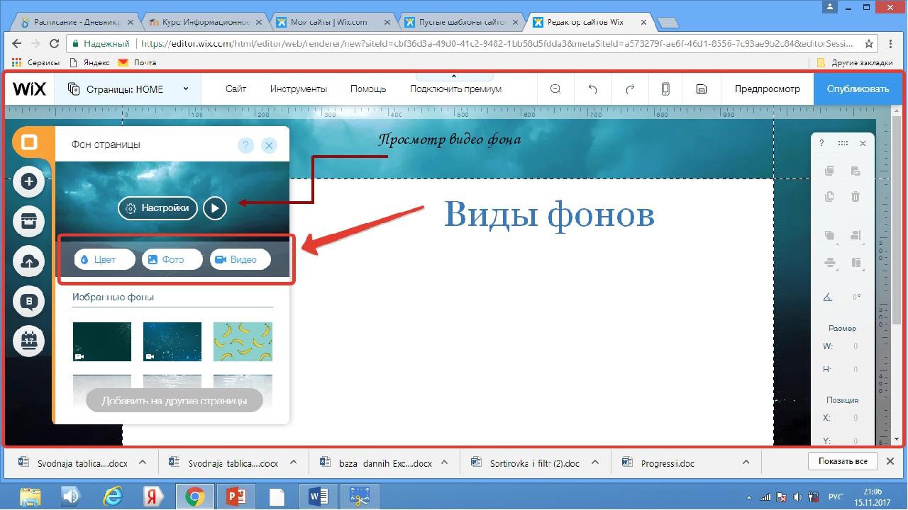Платформа для создания сайта викс тэги создания сайтов