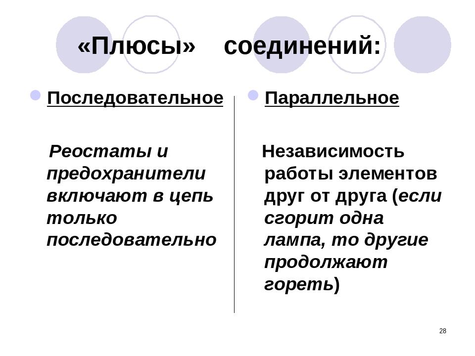 * «Плюсы» соединений: Последовательное Реостаты и предохранители включают в ц...