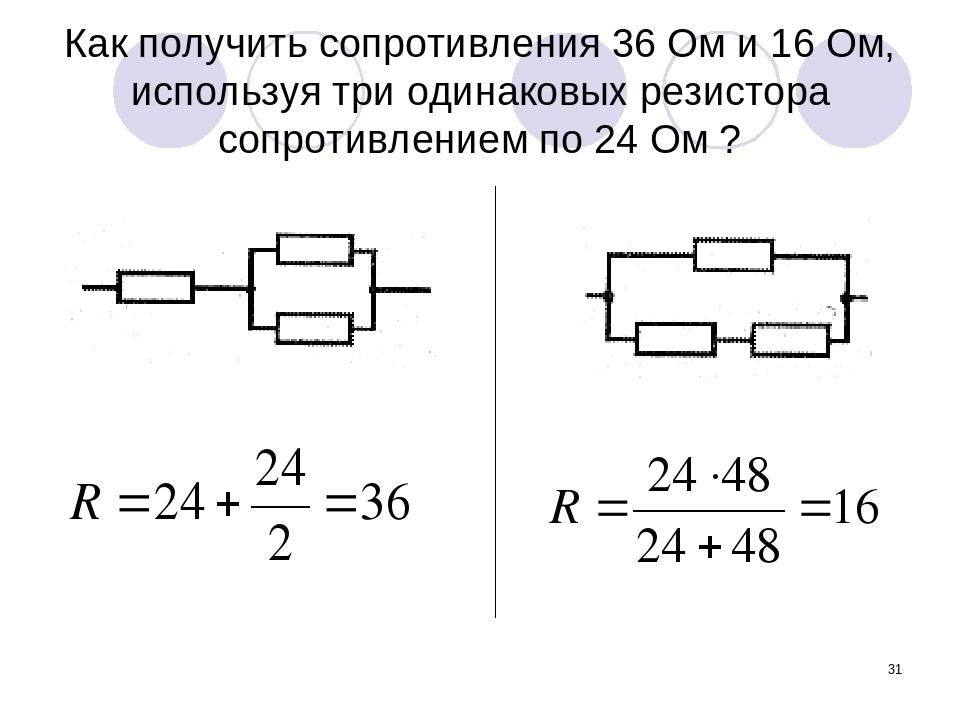 * Как получить сопротивления 36 Ом и 16 Ом, используя три одинаковых резистор...