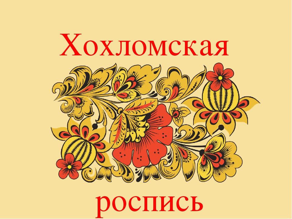 Хохлома картинка с надписью