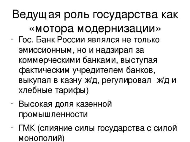 Разработка урока истории россии 11 класс экономическое развитие россии в пореформенный период по учебнику измозика
