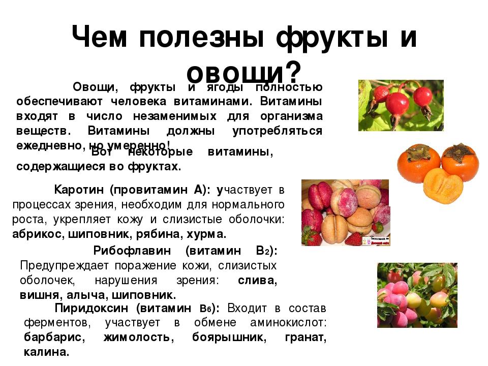 Картинки чем полезны овощи