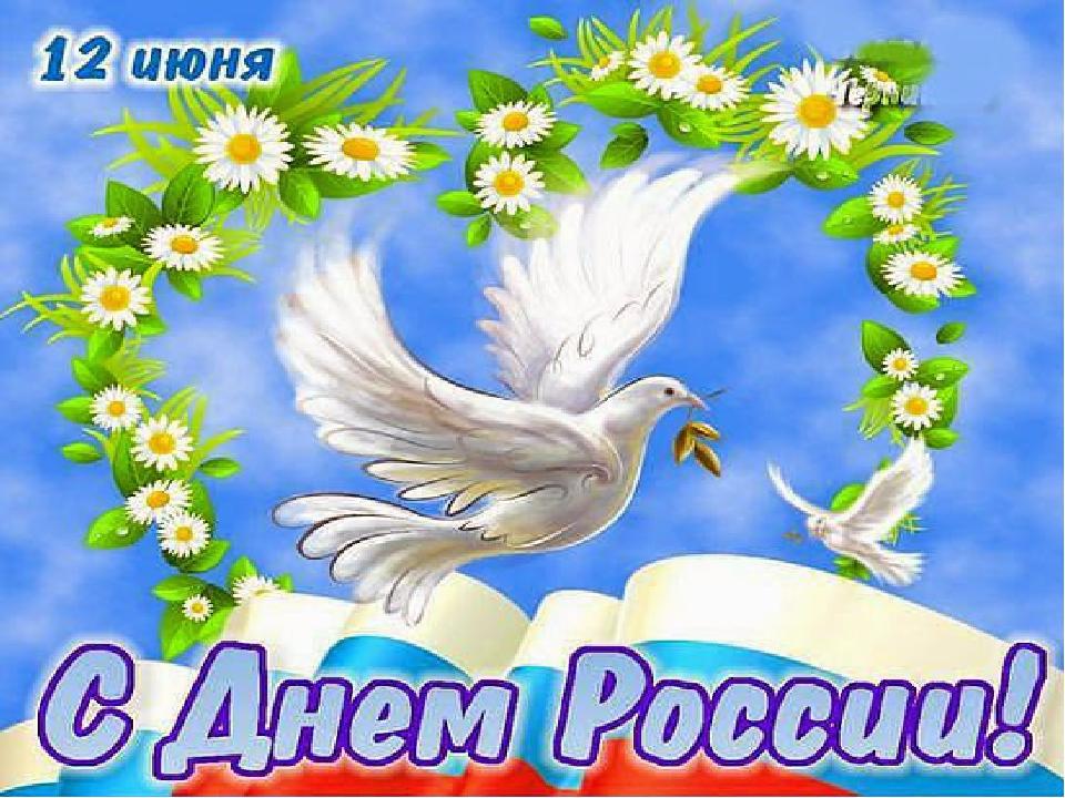Для, поздравления в картинках с днем россии 12 июня