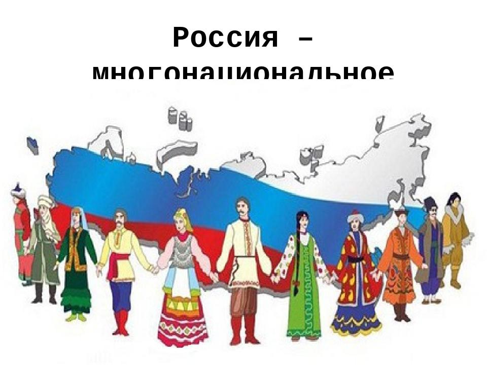 Открытки россия многонациональная