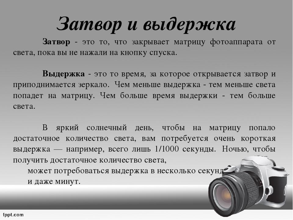 определить выдержку на фотокамере хлеб