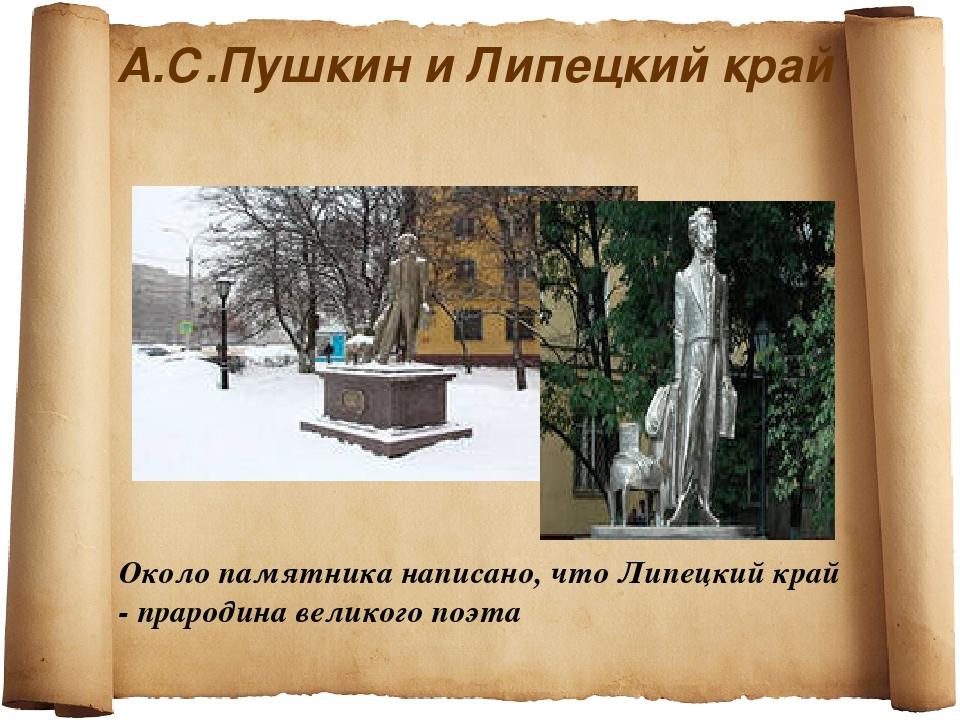 А.С.Пушкин и Липецкий край Около памятника написано, что Липецкий край - прар...