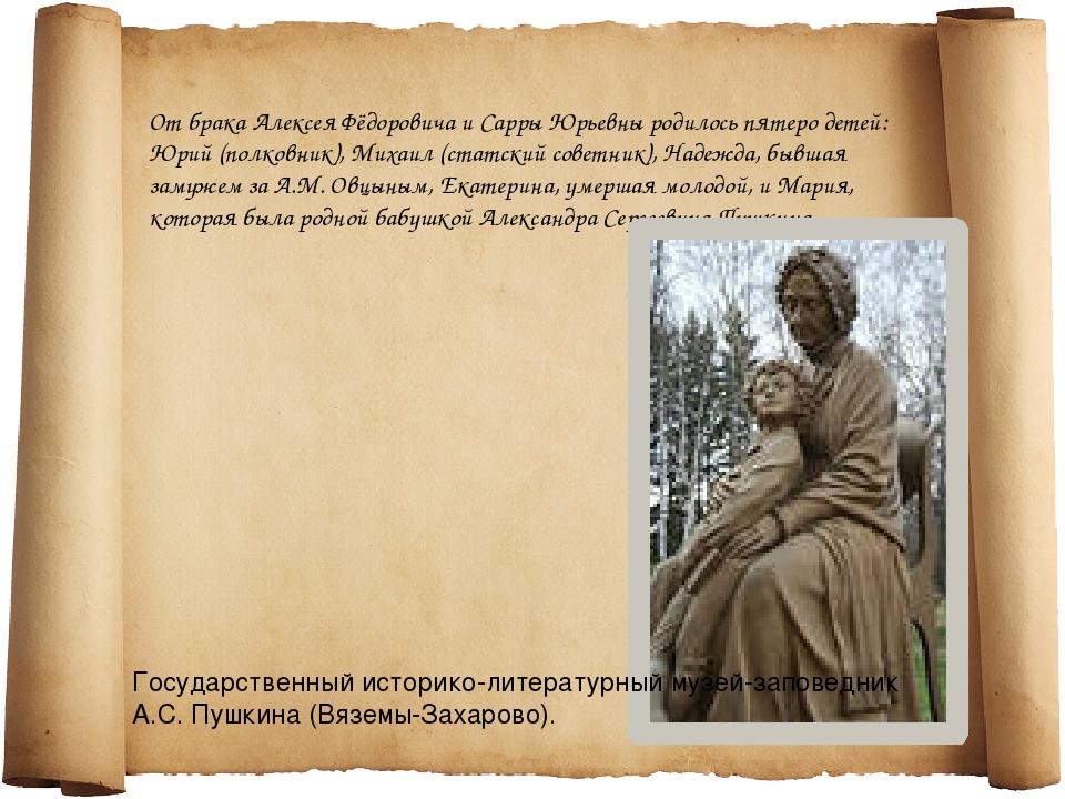 От брака Алексея Фёдоровича и Сарры Юрьевны родилось пятеро детей: Юрий (полк...