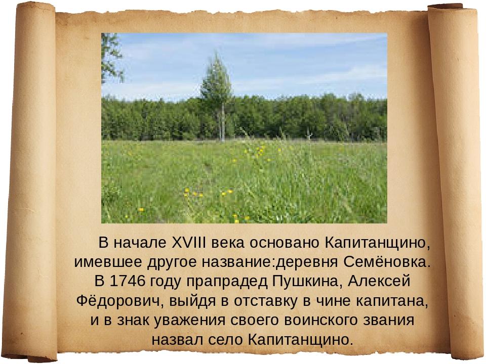 В начале XVIII века основано Капитанщино, имевшее другое название:деревня Сем...