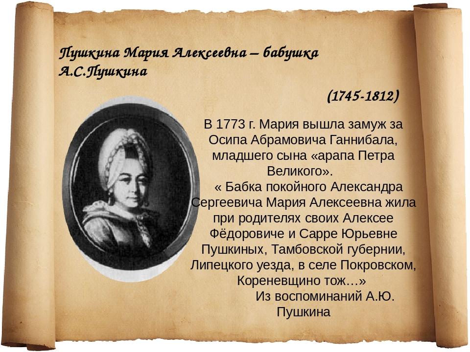 Пушкина Мария Алексеевна – бабушка А.С.Пушкина (1745-1812) В 1773 г. Мария вы...