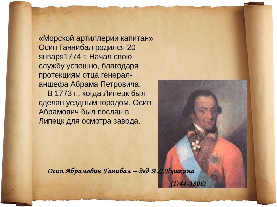 Осип Абрамович Ганибал – дед А.С.Пушкина (1744-1806) «Морской артиллерии капи...