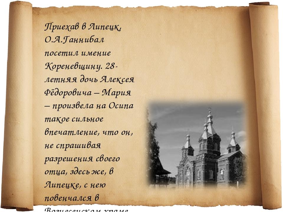 Приехав в Липецк, О.А.Ганнибал посетил имение Кореневщину. 28-летняя дочь Але...