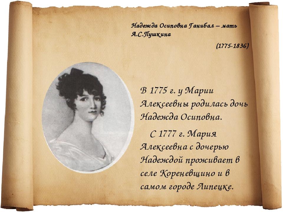 В 1775 г. у Марии Алексеевны родилась дочь Надежда Осиповна. С 1777 г. Мария...