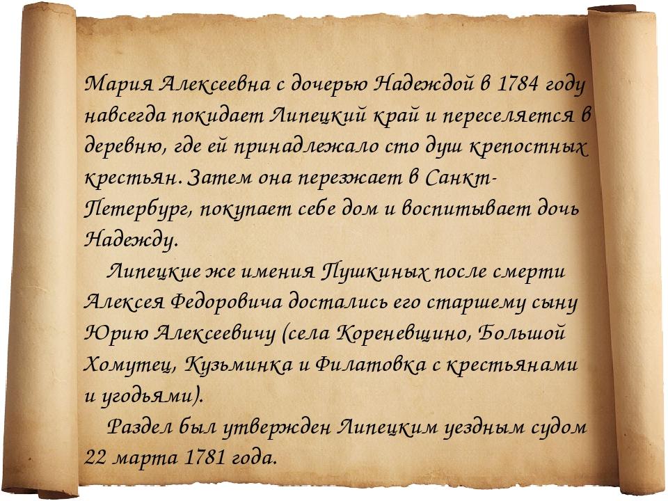 Мария Алексеевна с дочерью Надеждой в 1784 году навсегда покидает Липецкий кр...