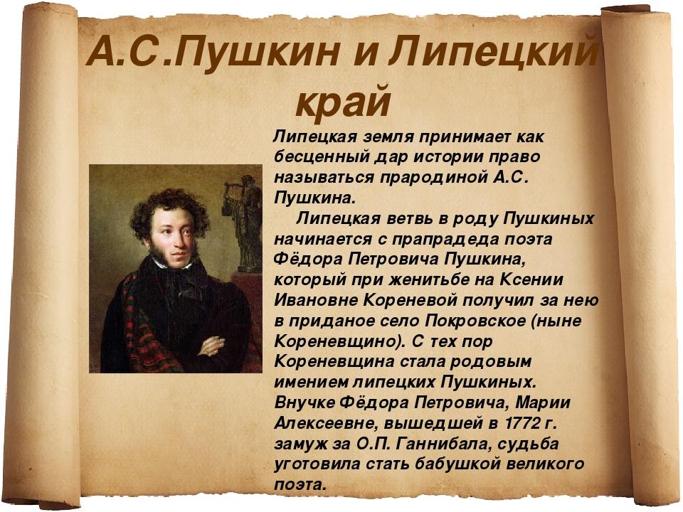 А.С.Пушкин и Липецкий край Липецкая земля принимает как бесценный дар истории...