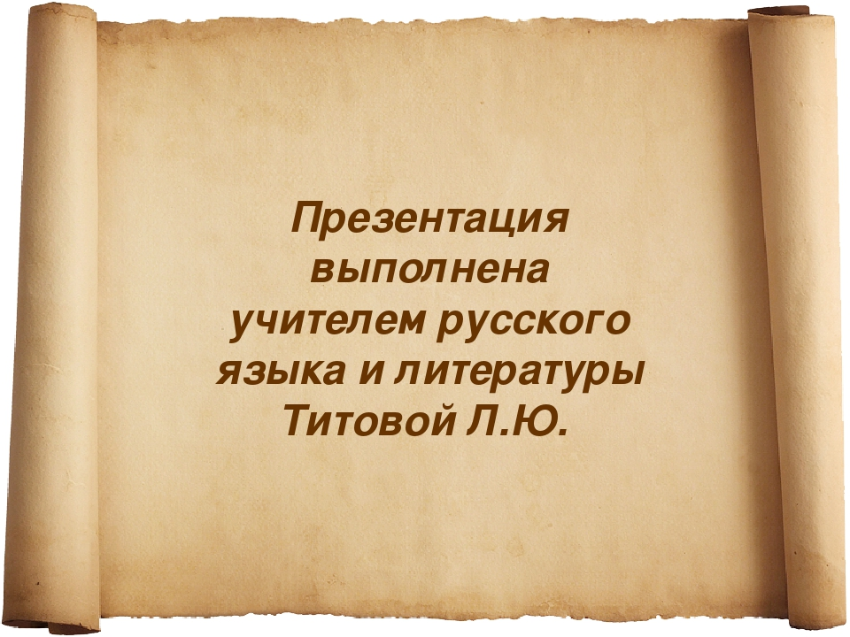 Презентация выполнена учителем русского языка и литературы Титовой Л.Ю.