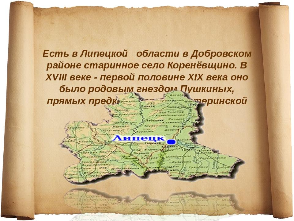 Есть в Липецкой области в Добровском районе старинное село Коренёвщино. В ХVI...