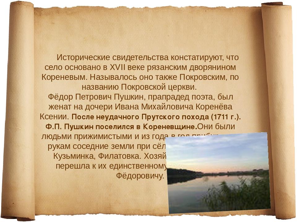 Исторические свидетельства констатируют, что село основано в XVII веке рязанс...