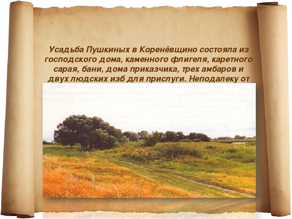 Усадьба Пушкиных в Коренёвщино состояла из господского дома, каменного флигел...
