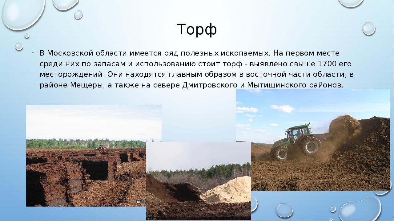 Торф В Московской области имеется ряд полезных ископаемых. На первом месте ср...