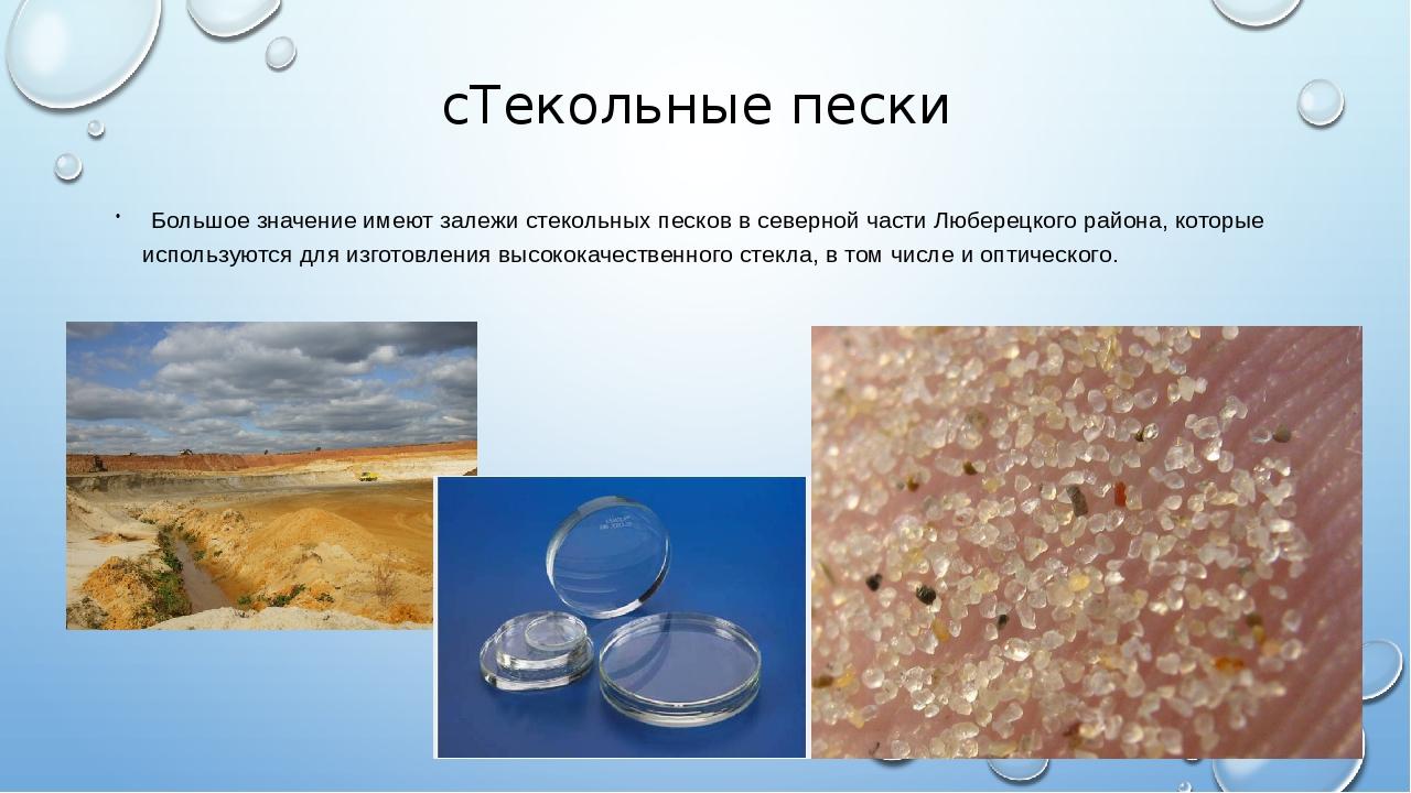 сТекольные пески Большое значение имеют залежи стекольных песков в северной ч...