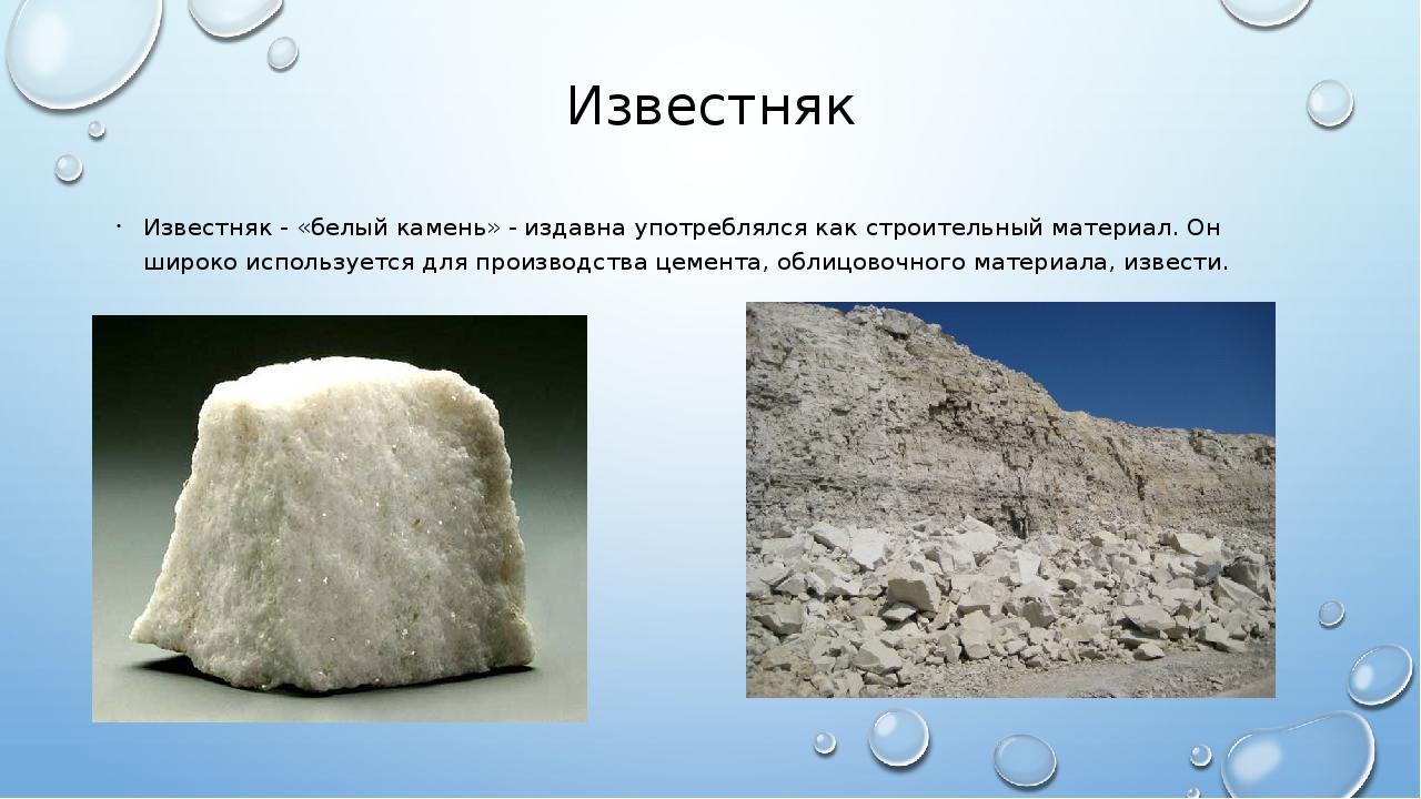 Известняк Известняк - «белый камень» - издавна употреблялся как строительный...