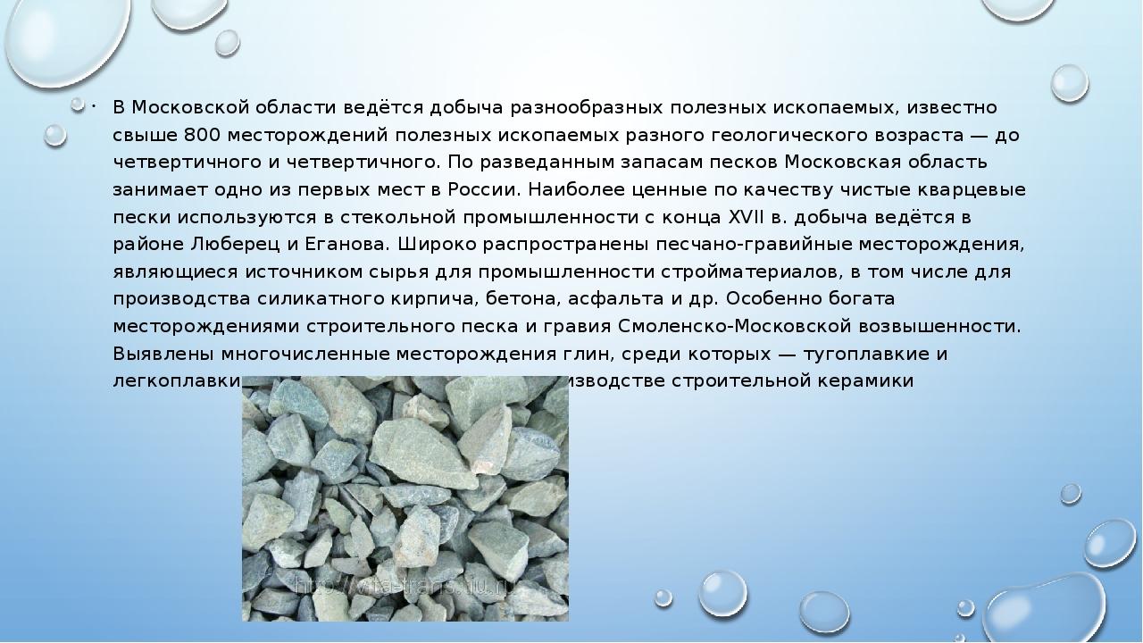 В Московской области ведётся добыча разнообразных полезных ископаемых, извест...