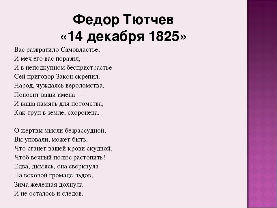Тютчев 14 декабря 1825 стих