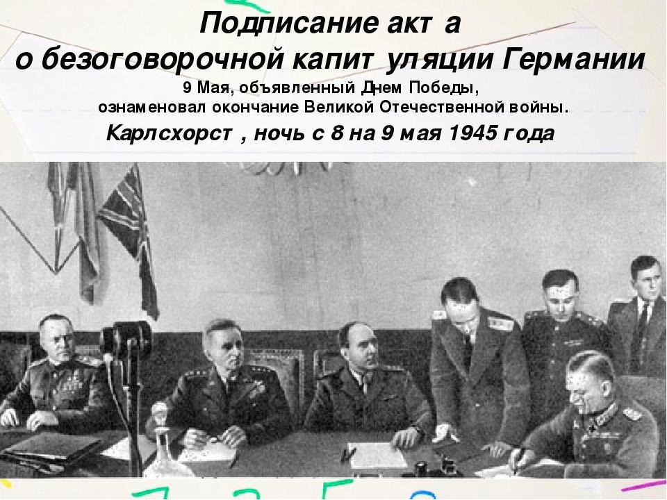 картинка подписание акта о капитуляции происходит