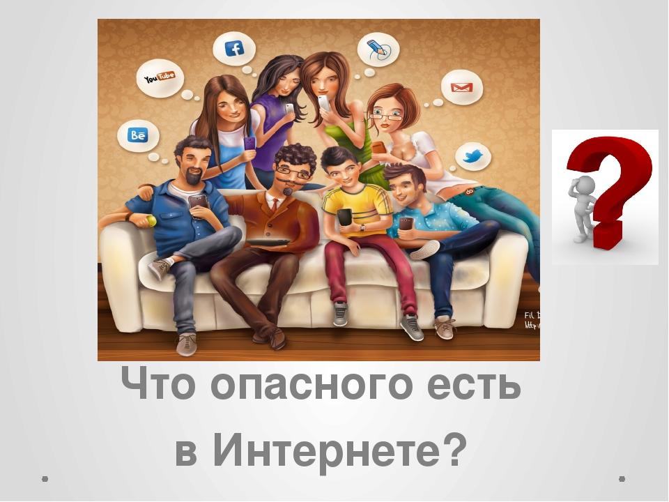 опасности знакомства в социальных сетях