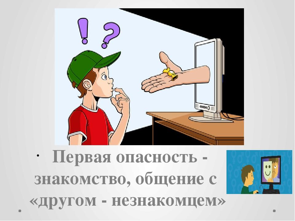 Опасно Знакомиться Через Интернет Картинка