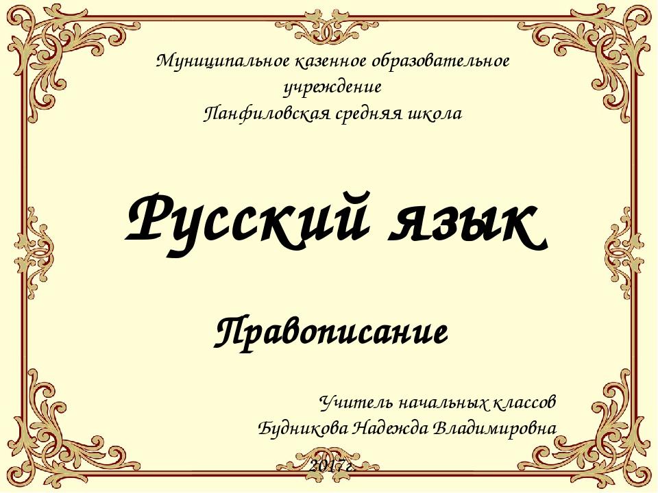 Русский язык Правописание Муниципальное казенное образовательное учреждение П...