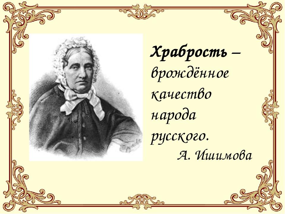 Храбрость – врождённое качество народа русского. А. Ишимова