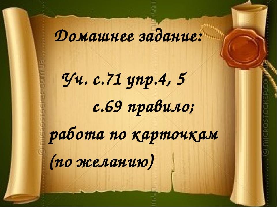 Домашнее задание: Уч. с.71 упр.4, 5 с.69 правило; работа по карточкам (по же...