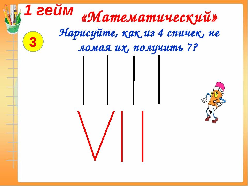 """Игра межпредметная """"Всезнайка"""" для конкурса """"Ученик года"""""""