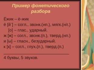 Пример фонетического разбора Ёжик – ё-жик ё [й`] – согл., звонк.(нп.), мягк.(